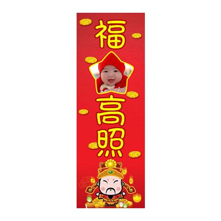 2018揮春-福星高照
